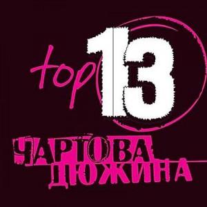 ChartovaDjuzhinaTop132010